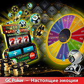 GC Poker: Видео-столы, Холдем покер, Омаха скриншоты