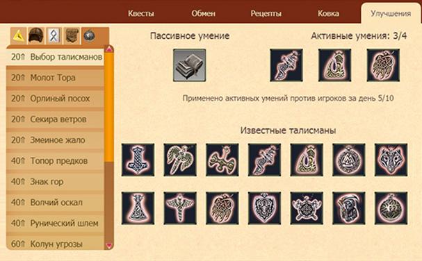 Легенды Древних картинки