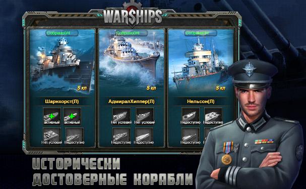 Warships скриншоты