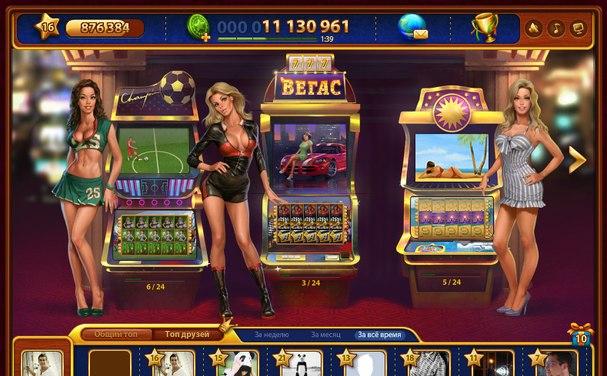 Играть в игровые автоматы вегас игровые автоматы на деньги онлайн мобильная версия