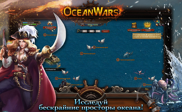 Ocean Wars скриншоты
