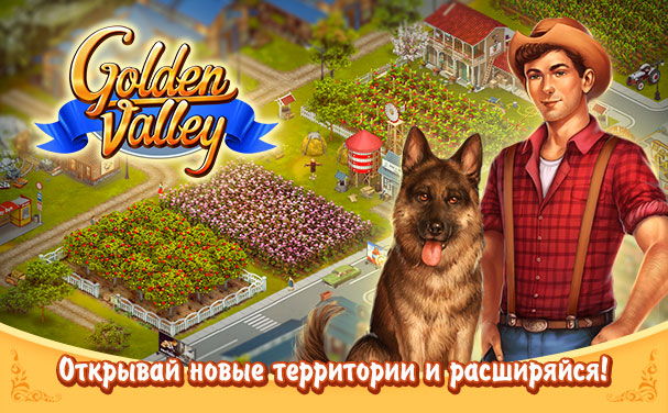 Игра Golden Valley