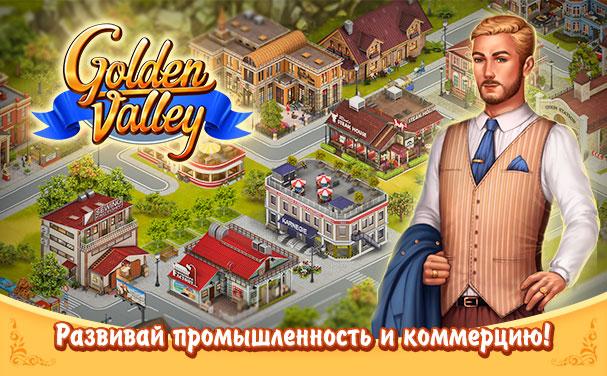 Golden Valley картинки