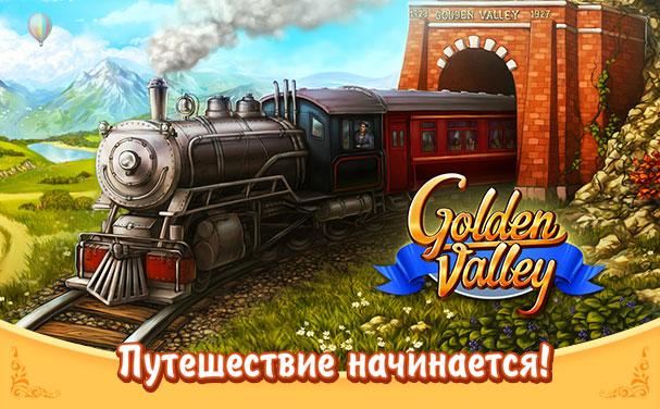 Golden Valley скриншоты