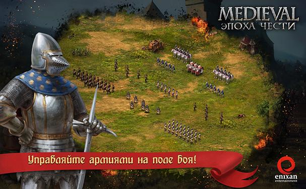 Игра Medieval