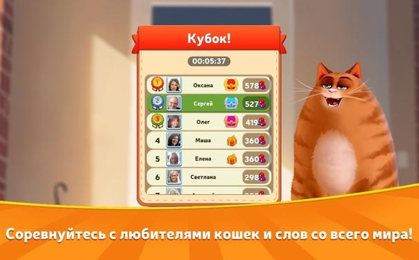 Котовасия скриншоты