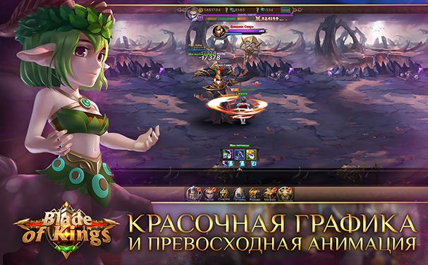 Blade of Kings картинки