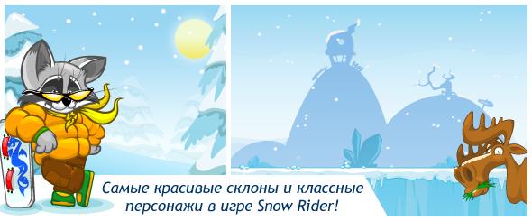 Snowrider картинки