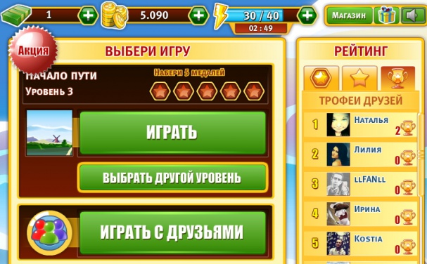 Игра Вжик-Вжик
