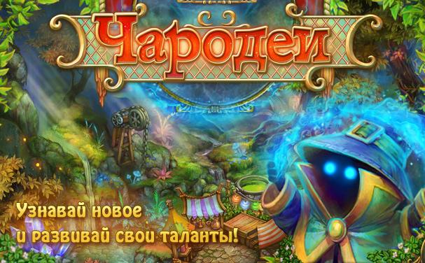 Игра Чародеи: Сказочная ферма