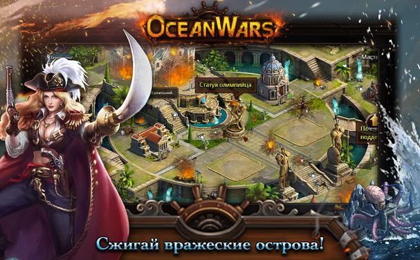 Игра Ocean Wars