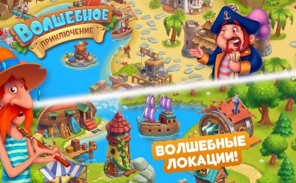 Игра Волшебное приключение