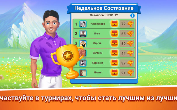 Кроссворд Онлайн