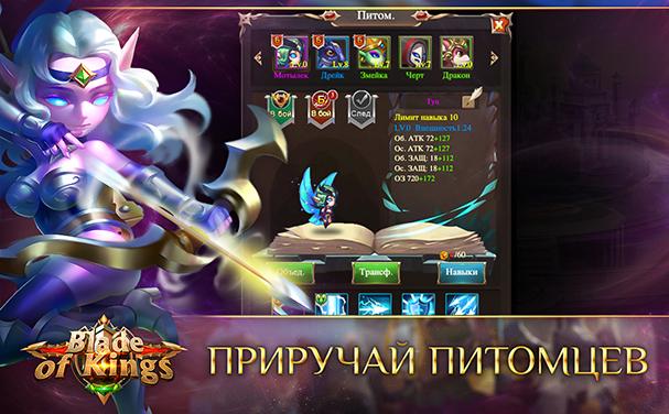 Blade of Kings скриншоты