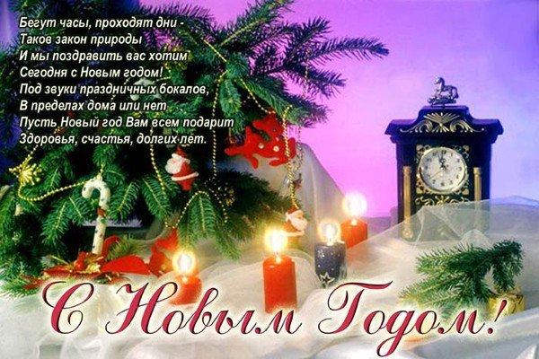 Поздравления с Новым годом друзьям